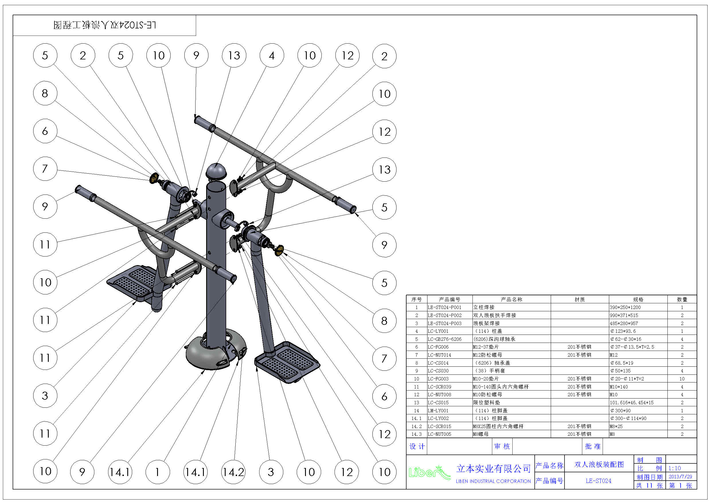 outdoor exercises equipment park workout  drawing